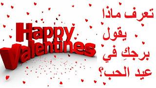 تعرف ماذا يقول لك برجك فى عيد الحب