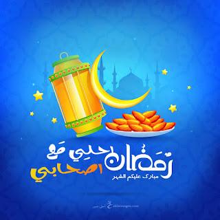 رمضان احلى مع اصحابي