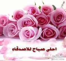 أحلى صباح 2019
