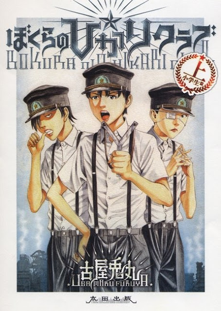 Bokura no Hikari club manga wallpaper hd