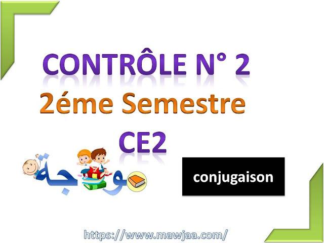 contrôle n° 2  semestre 2 CE2 conjugaison
