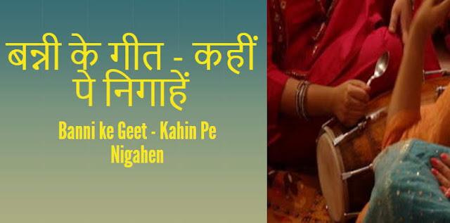 Banni ke Geet - Kahin Pe Nigahen