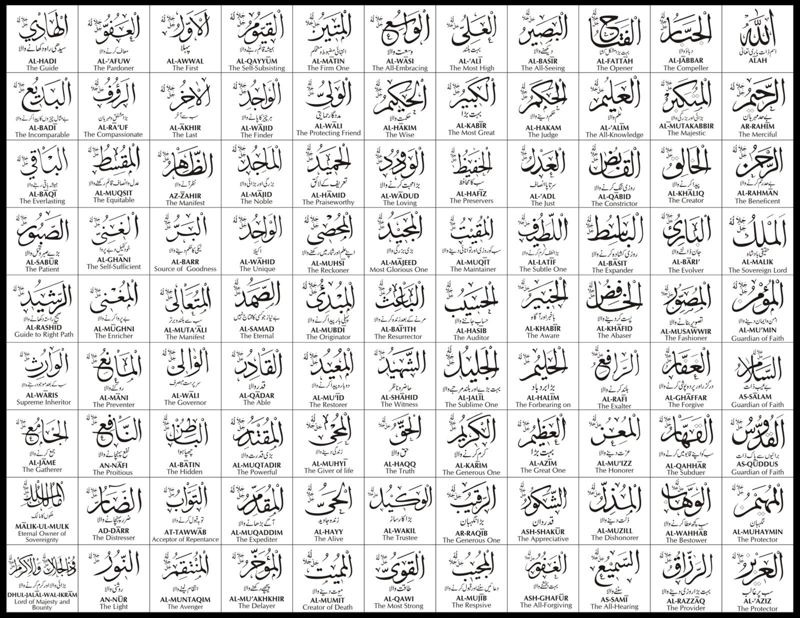 50 iGambari iKaligrafii iAsmauli iHusnai Terindah Fiqih Muslim