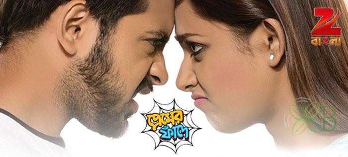 Premer Fade, Zee Bangla, Bengali serial