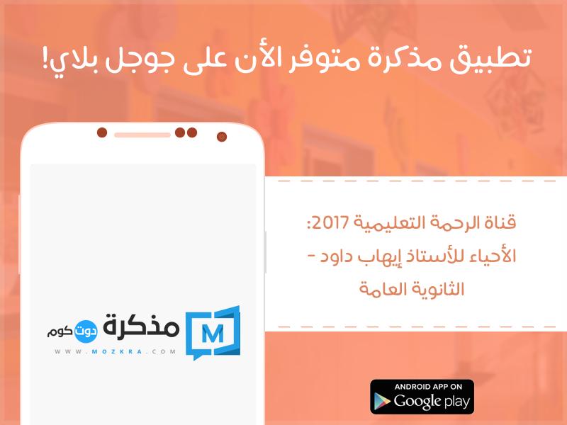 قناة الرحمة التعليمية الأحياء للدكتور إيهاب داود الثانوية