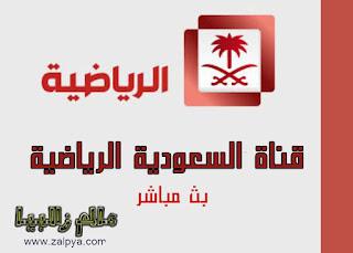 البث المباشر السعودية الرياضية