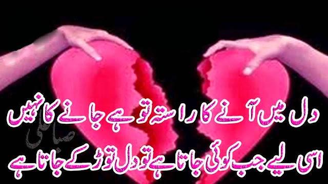 Urdu Sad Poetry,Romantic Poetry: Tumhare baad chaman par jb ik ...