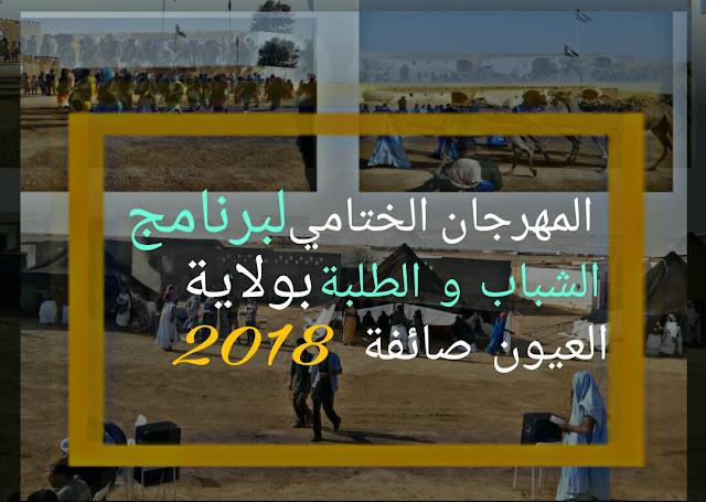 المهرجان الختامي لبرنامج الشباب و الطلبة بولاية العيون