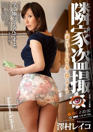 Hidden Camera Sawamura Reiko Uncovering The Indecent Everyday Next Door Voyeur Wife [JUX-470 Sawamura Reiko (Takasaka Honami | Takasaka Masumi)]