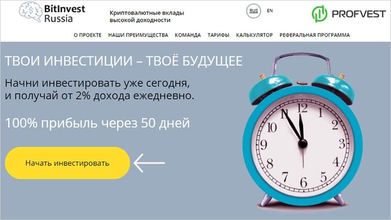 BitInvest Russia обзор и отзывы HYIP-проекта