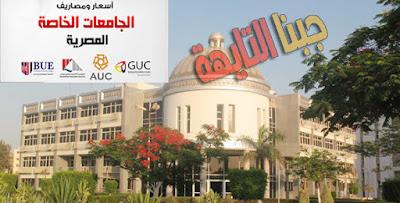مصروفات الجامعات الخاصة فى مصر 2016-2017 للمصريين والاجانب