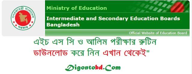 HSC Alim Exam Routine 2019 | এইচ এস সি আলিম পরীক্ষার রুটিন ২০১৯