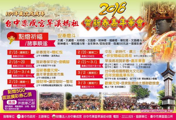2018台中旱溪樂成宮-賀新春嘉年華會