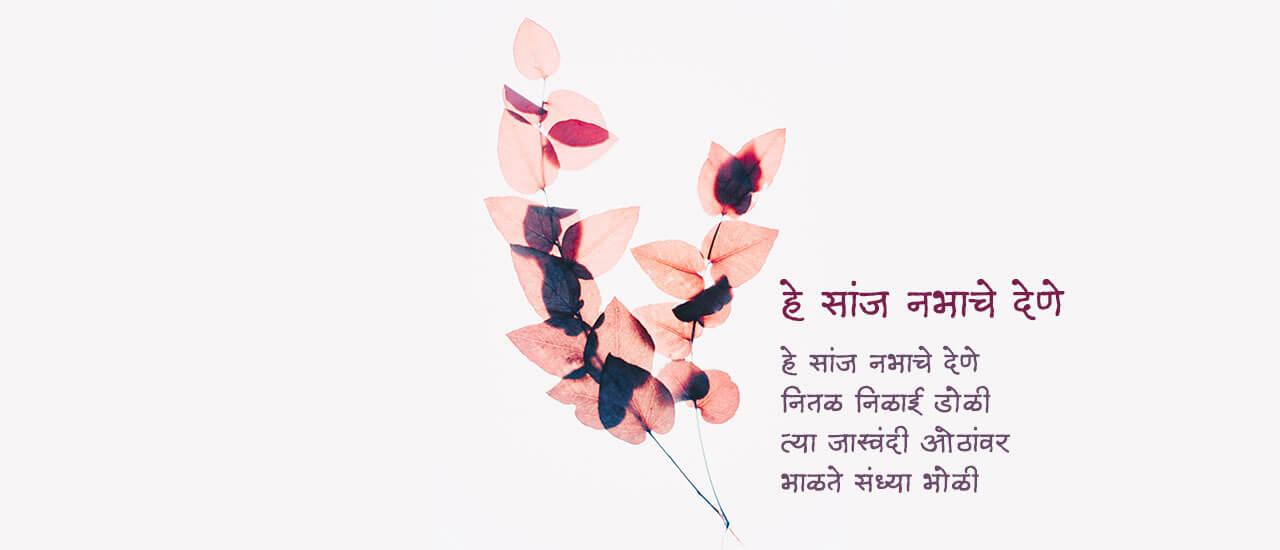 हे सांज नभाचे देणे - मराठी कविता | He Sanj Nabhache Dene - Marathi Kavita