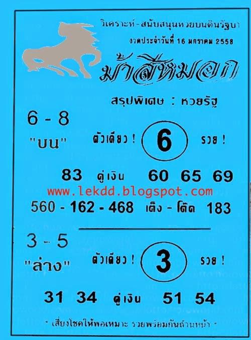 เลขม้าสีหมอก,หวยซองงวดนี้, หวยซองเลขเด็ด, ข่าวหวยดัง, หวยเด็ดงวดนี้ ,เลขเด็ดงวดนี้,รวมหวยซอง หวยม้าสีหมอก 16/1/58