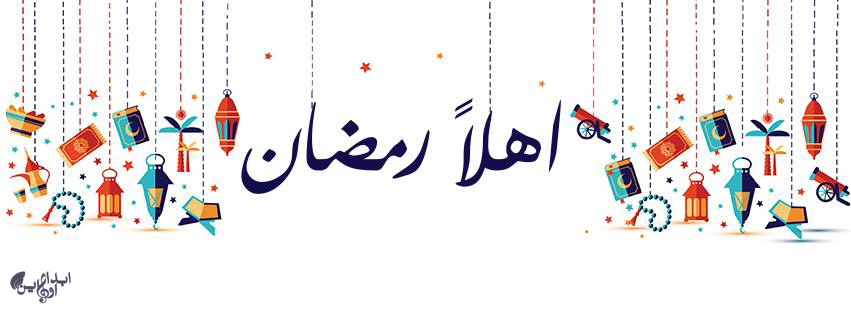 [وینه‌: Facebook-covers-Ramadan-new%2B%252815%2529.png]