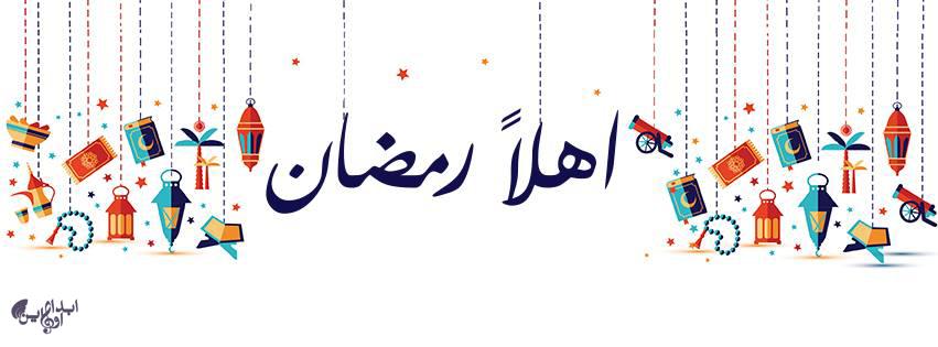 [وینه: Facebook-covers-Ramadan-new%2B%252815%2529.png]