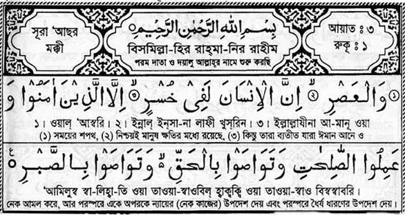 Learn surah asr bangla