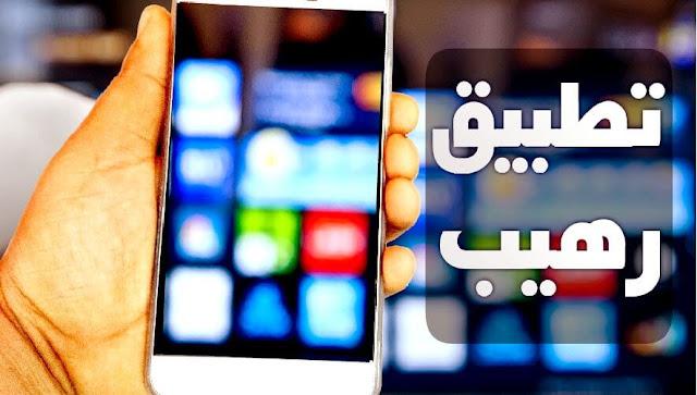 تطبيق IPTV مجاني ودون تقطعات وبدون اعلانات , لمشاهدة القنوات العربية والعالمية والمشفرة والمجانية , ولكل أجهزة الأندرويد .