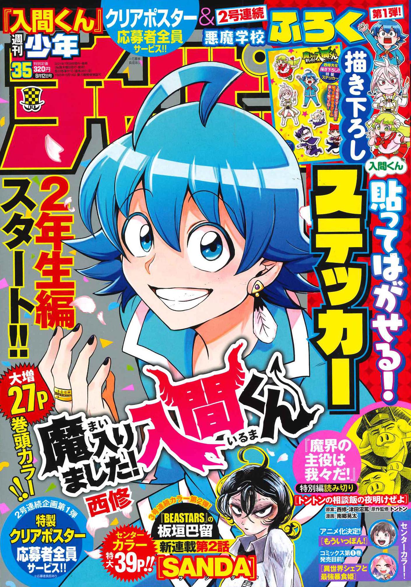 週刊少年チャンピオン 2021年35号
