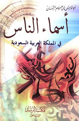 أسماء الناس في المملكة العربية السعودية pdf أبو أوس إبراهيم الشمسان
