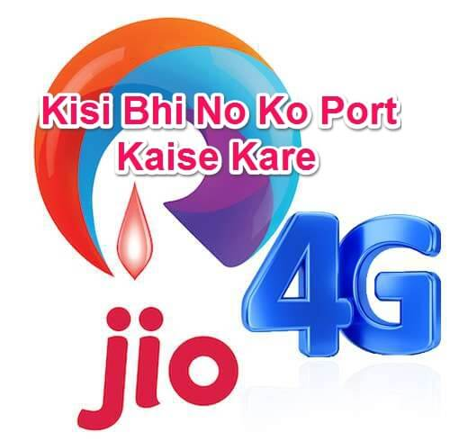 kisi-bhi-mobile-no-ko-reliance-jio-par-port-kaise-kare