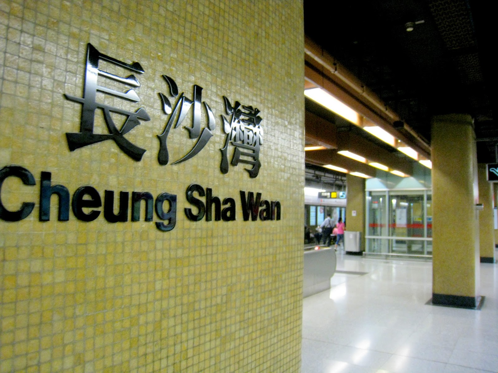 港澳吃飯團-香港-地鐵長沙灣站