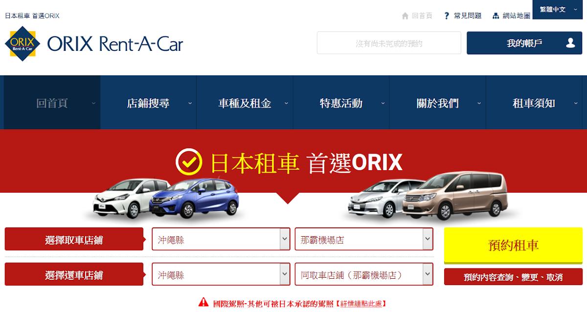 ORIX-Okinawa-rental-car-沖繩-沖繩租車-沖繩自駕-沖繩租車自駕推薦-沖繩租車比價