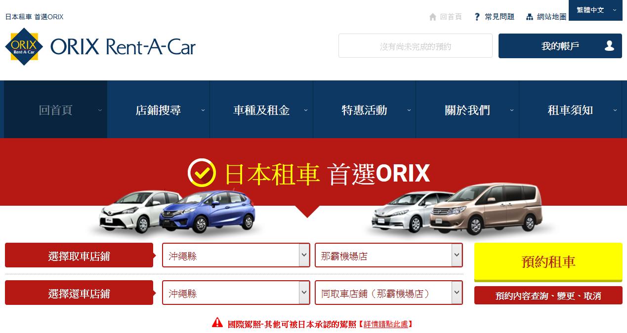 ORIX-%25E6%25B2%2596%25E7%25B9%25A9-%25E7%25A7%259F%25E8%25BB%258A-%25E8%2587%25AA%25E9%25A7%2595-%25E6%258E%25A8%25E8%2596%25A6-Okinawa-rental-car-沖繩-租車-自駕-推薦-比價