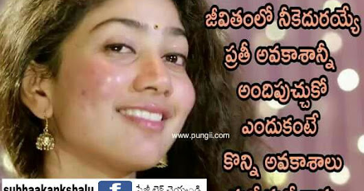 Beautiful Telugu Quote With Sai pallavi image