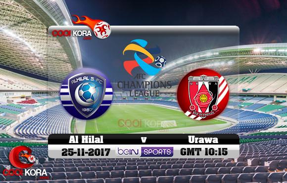 مشاهدة مباراة أوراوا والهلال اليوم 25-11-2017 في نهائي دوري أبطال آسيا