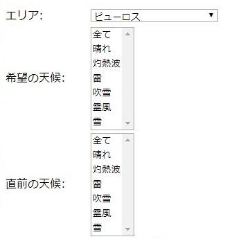 FF14 禁断の地エウレカ ヒュダトス編 天候 - FF14 初心者の冒険