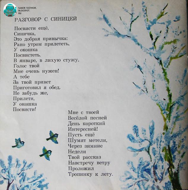 Садовский Доброе сердце художник Э. Иоффе, Л. Карташов 1982 1983. Садовский Разговор с синицей.