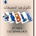 ملفات : كتاب تكنولوجيا المضخات يستعرض المضخات وتركيبها بالعربية