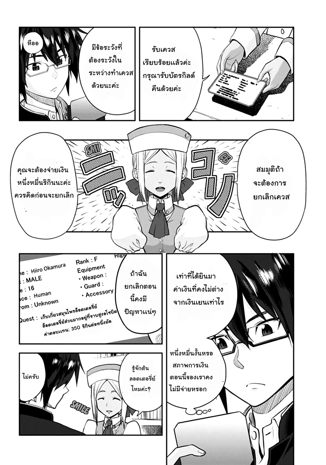 อ่านการ์ตูน Konjiki no Word Master 2 ภาพที่ 8