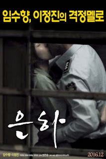 Eun ha (KOREAN MOVIE 2016)