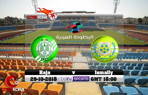 مشاهدة مباراة الإسماعيلي والرجاء اليوم 29-10-2018 في البطولة العربية للأندية