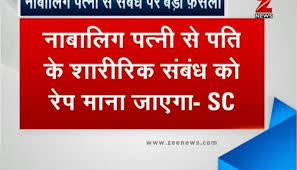IPC धाराओ का मतलब भारतीय पेनल कोड indian