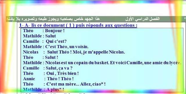 أول امتحان لغة فرنسية اولى ثانوى ترم أول 2019 بالمواصفات الجديدة مسيو أسامه بدران