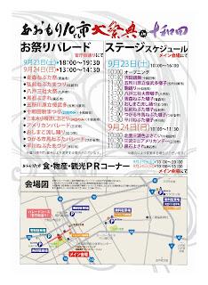 Aomori 10 Cities Festival in Towada flyer back あおもり10市大祭典in十和田 チラシ裏