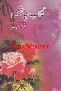 Gulab chahaten by Qaisra Hayat