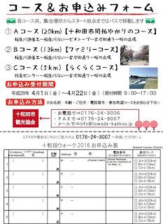 Towada Walking 2016 Sample Translated Registration Form 十和田ウォーク コース申し込みフォーム 英和