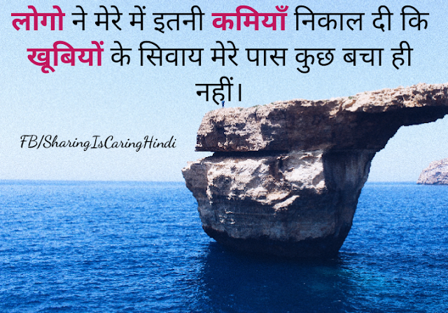 Anonymous Hindi Quotes on flaws, कमियाँ,
