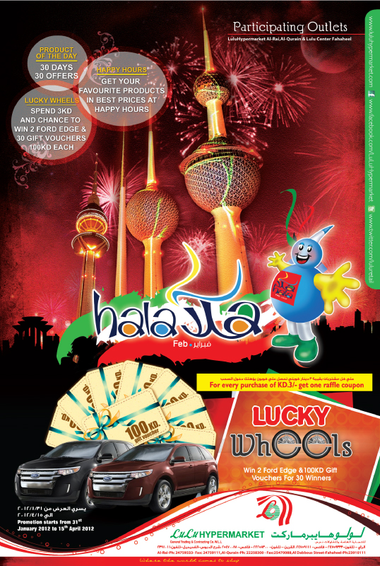 Hala February Festival at LuluHyperMarket & Lulu Center in Kuwait