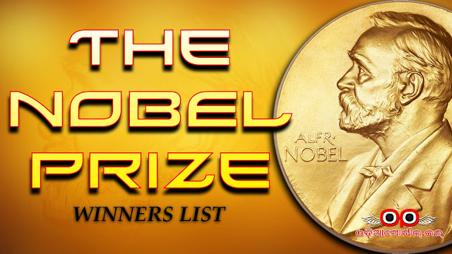 Here is complete list of  The Nobel Prize 2016 winners. Following is 11 names of The Nobel Laureates for Physics, Chemistry, Physiology or Medicine, Literature, Peace, Economics. The Nobel Prize 2016: Complete Winners List [PDF]