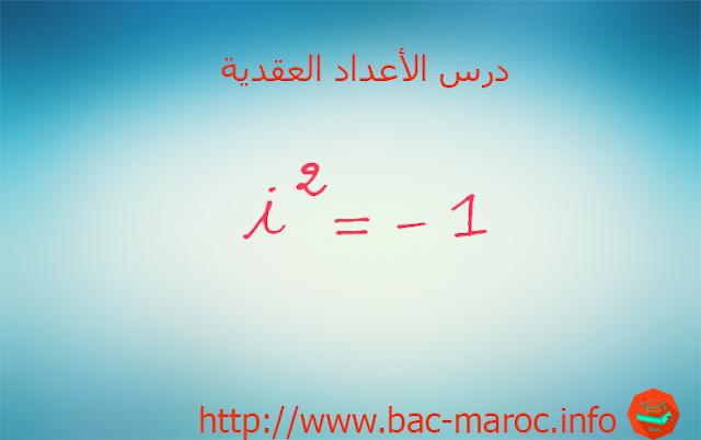درس الأعداد العقدية