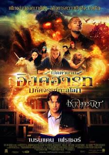 Inkheart (2008) เปิดตำนานอิงค์ฮาร์ท มหัศจรรย์ทะลุโลก