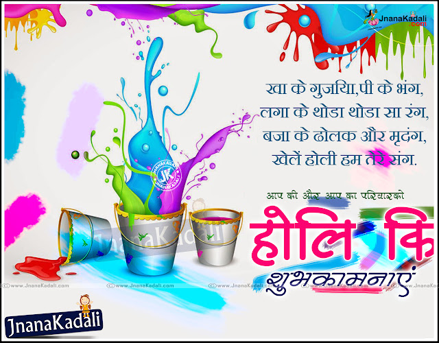 Best New Hindi Holi Quotes,Holi Quotes in Findi,Hindi Holi Quotes for Friends, Hindi Holi Quotes for Facebook,Hindi Holi Quotes for Father,Hindi Holi Quotes for Mother,Hindi Holi Quotes for Sister,Hindi Holi Quotes for Brother,Hindi Holi Quotes for New Friends,Hindi Holi Quotes for Wife,Hindi Holi Greetings,Nice Holi Quotations and Pictures in English Language,Nice Holi Quotes Images Online,HOLI Meaning Quotations Pictures. Holi WhatsApp Funny Sayings and Wishes for holi In English Language,Nice Holy Greetings for Family Members,Holi Greetings wishes for Friends.