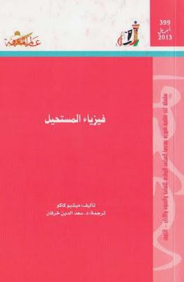 كتاب فيزياء المستحيل pdf