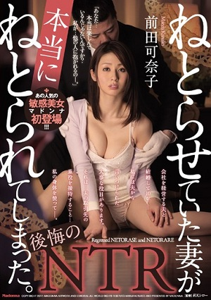 My Wife Had Been To Netra Is Had Been Really Netra.Regret Of NTR Kanako Maeda [JUY-158 Maeta Kanako]